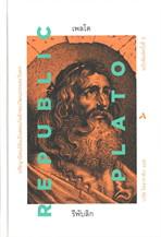 เพลโต รีพับลิก PLATO REPUBLIC