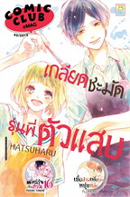 COMIC CLUB eMag เล่ม 42