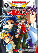 Yu-Gi-Oh! ARC-V ยู กิ โอ อาร์คไฟว์ เล่ม 7 ตอน สะพานแห่งโชคชะตา END