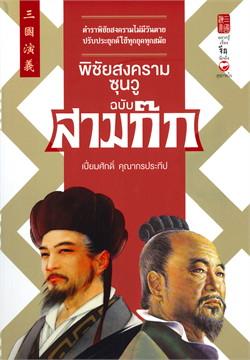 พิชัยสงครามซุนวู ฉบับสามก๊ก