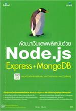 พัฒนาเว็บแอพพลิเคชันด้วย Node.js Express+MongoDB