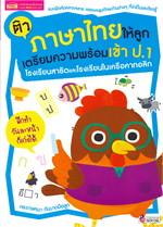 ติวภาษาไทยให้ลูกเตรียมความพร้อมก่อนเข้า ป.1 โรงเรียนสาธิตและโรงเรียนในเครือคาทอลิก
