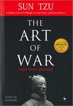THE ART OF WAR กลยุทธ์ ยุทธวิธี ผู้นำแบบซุนวู (ปกแข็ง)