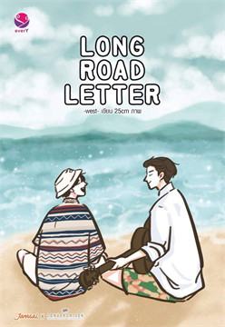 Long Road Letter ชุด RealGuysFiction