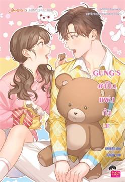 GUNG'S #เป็นแฟนกังนะ ชุด RealGuysFiction