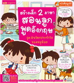 สร้างเด็ก 2 ภาษาสอนลูกพูดอังกฤษ ชุด กิจวัตรประจำวันของหนูน้อย