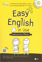Easy English in Use พูดอังกฤษง่ายๆ ใช้ได้จริง!