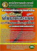 คู่มือเตรียมสอบสำนักงานปลัดกระทรวงมหาดไทย ตำแหน่งนักวิเคราะห์นโยบายและแผน (ปฏิบัติการ)