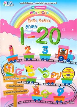 ฝึกคัด หัดเขียน ตัวเลข 1-20 (FREE! สติกเกอร์การ์ตูนกว่า 90 ภาพ ภายในเล่ม)
