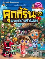 คุกกี้รัน เล่ม 22 ผจญภัยในฮานอย