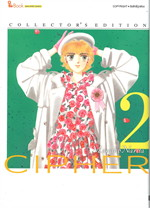 CIPHER COLLECTOR'S EDITION เล่ม 2