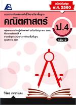 แบบประเมินผลตามตัวชี้วัดรายวิชาพื้นฐานคณิตศาสตร์ ป.4 เล่ม 2