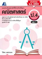 แบบประเมินผลตามตัวชี้วัดรายวิชาพื้นฐาน คณิตศาสตร์ ป.4 เล่ม 1