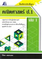 สื่อเสริมรายวิชาพื้นฐาน คณิตศาสตร์ ป.1 เล่ม 1