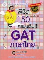 พิชิต 150 คะแนนเต็ม!! GATภาษาไทย (พิมพ์ใหม่ ฉบับปรับปรุง)
