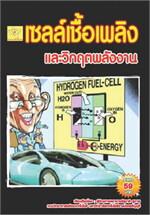 เซลล์เชื้อเพลิงและวิกฤตพลังงาน น่ารู้สำหรับเด็ก