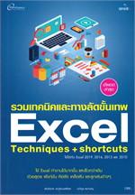 รวมเทคนิคและทางลัดขั้นเทพ Excel Techniques+shortcuts (อัพเดตล่าสุด)