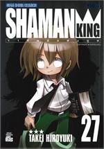 SHAMAN KING ราชันย์แห่งภูต เล่ม 27 (เล่มจบ)