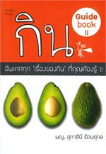 กิน Guidebook เล่ม 2