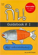 กิน Guidebook เล่ม 1