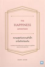 ความสุขกับความสำเร็จอะไรเกิดก่อนกัน THE HAPPINESS ADVANTAGE
