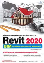 เขียนแบบทางสถาปัตยกรรมและวิศวกรรมด้วย Revit 2020