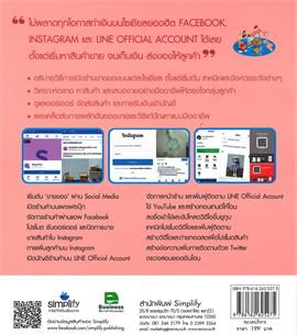 เปิดร้านทันใจ ขายได้กระจายบน Social Net work facebook, Instagram, LINE Official Account