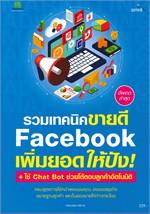 รวมเทคนิคขายดี Facebook เพิ่มยอดให้ปัง!