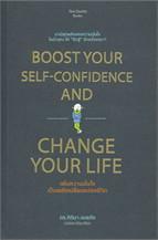 เพิ่มความมั่นใจเป็นพลังเปลี่ยนแปลงชีวิต BOOST YOUR SELF-CONFIDENCE AND CHANGE YOUR LIFE
