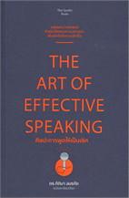 ศิลปะการพูดให้เป็นเลิศ THE ART OF EFFECTIVE SPEAKING