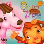 นิทานคุณธรรม 3 ภาษา ไทย-อังกฤษ-จีน ชุด นิทานคุณธรรม 8 ประการ คำกลอน 4 เล่ม