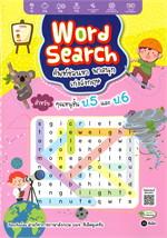 Word Search ศัพท์ซ่อนหา พาสนุก เก่งอังกฤษ สำหรับ คุณหนูชั้น ป.5 และ ป.6
