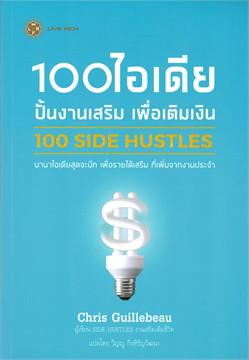 100 ไอเดีย ปั้นงานเสริม เพื่อเติมเงิน 100 SIDE HUSTLES