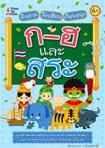 ฝึกอ่าน ฝึกเขียน เรียนสนุก ก-ฮ และ สระ (4+)