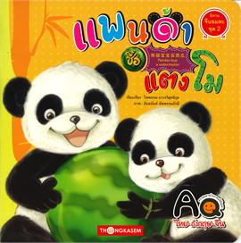 นิทานจีนอมตะ 3 ภาษา ไทย-อังกฤษ-จีน ชุด นิทานจีนอมตะ 5 เล่ม