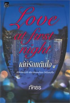 เล่ห์รักแต้มใจ Love at first night