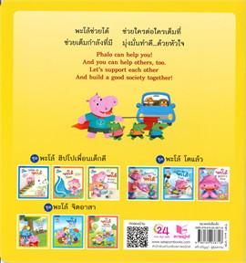 พะโล้ จิตอาสา ตอน พะโล้ช่วยได้ (นิทานสองภาษา Thai-English)