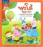 พะโล้ จิตอาสา ตอน พะโล้รักเมืองไทย (นิทานสองภาษา Thai-English)