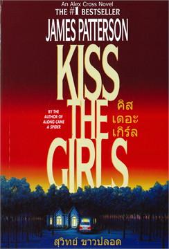 คิสเดอะเกิร์ล KISS THE GRILS