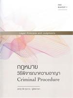 กฎหมายวิธีพิจารณาความอาญา Criminal Procedure