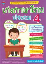 สรุปหลักพร้อมแบบฝึกหัดเสริมทักษะ เก่งภาษาไทย ประถม 4