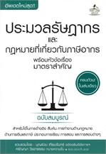 ประมวลรัษฎากรและกฎหมายที่เกี่ยวกับภาษีอากร พร้อมหัวข้อเรื่องมาตราสำคัญ ฉบับสมบูรณ์