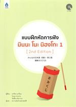 แบบฝึกหัดการฟัง มินนะ โนะ นิฮงโกะ 1 (2 nd Edition)