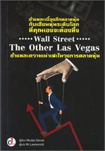 Wall Street The Other Las Vegas ชำแหละความเน่าเฟะในวงการตลาดหุ้น