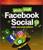 สูตรลับขายดีใน Facebook+Social 1.0 ฉบับ second edition