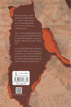 ศิลปะกรุงธนบุรี