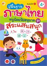 ปูพื้นฐานภาษาไทยหนูน้อยวัยอนุบาล ชุด สระแสนสนุก (4+)