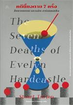คดีนี้ขอตาย 7 ครั้ง สืบฆาตกรรม เอเวอลิน ฮาร์ดแคสเซิล The Seven Deaths of Evelyn Hardcastle