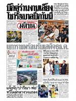 หนังสือพิมพ์มติชน วันอังคารที่ 3 ธันวาคม พ.ศ. 2562