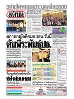 หนังสือพิมพ์มติชน วันพุธที่ 18 ธันวาคม พ.ศ. 2562